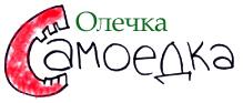 Сайт Олечка-  Самоедка